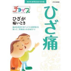 NHK健康番組100選 【チョイス@病気になったとき】 ひざが痛いとき 【NHK DVD公式】|nhkgoods