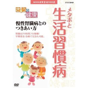 NHK健康番組100選 【きょうの健康】 慢性腎臓病とのつきあい方 【NHK DVD公式】|nhkgoods