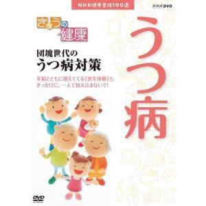 NHK健康番組100選 【きょうの健康】 団塊世代のうつ病対策 【NHK DVD公式】|nhkgoods