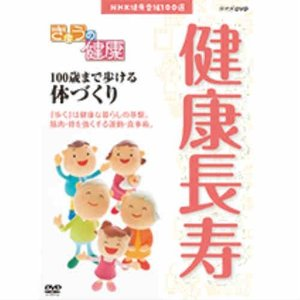 NHK健康番組100選 【きょうの健康】 100歳まで歩ける体づくり DVD 【NHK DVD公式】|nhkgoods