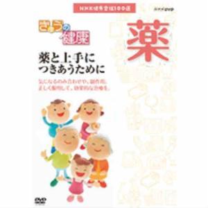 NHK健康番組100選 【きょうの健康】 薬と上手につきあうために DVD 【NHK DVD公式】|nhkgoods