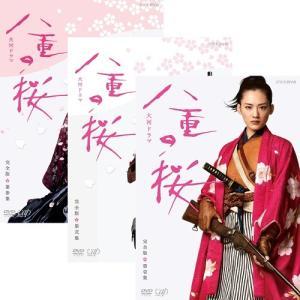 大河ドラマ 八重の桜 完全版 DVD全3巻セット【NHK DVD公式】|nhkgoods