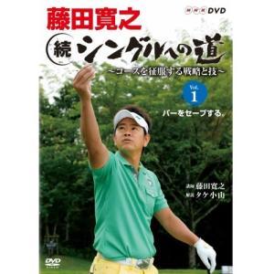 藤田寛之 続シングルへの道 〜コースを征服する戦略と技〜 Vol.1 パーをセーブする。