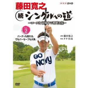 藤田寛之 続シングルへの道 〜コースを征服する戦略と技〜 Vol.2 バーディも取れる でもパーセー...