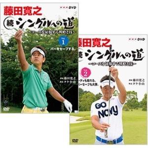 藤田寛之 続シングルへの道 〜コースを征服する戦略と技〜 全2枚セット