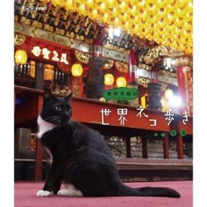 岩合光昭の世界ネコ歩き 台湾 ブルーレイ 【NHK DVD公式】|nhkgoods