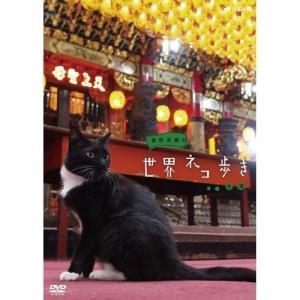 岩合光昭の世界ネコ歩き 台湾 DVD 【NHK DVD公式】|nhkgoods