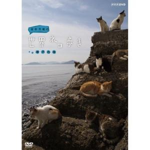 岩合光昭の世界ネコ歩き 瀬戸内海 DVD 【NHK DVD公式】|nhkgoods