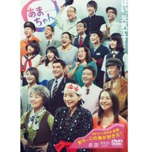 連続テレビ小説 あまちゃん 総集編 DVD-BOX 全2枚【NHK DVD公式】