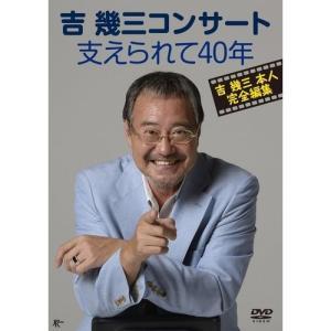 吉幾三コンサート 支えられて40年 【NHK DVD公式】|nhkgoods