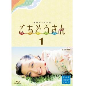 連続テレビ小説 ごちそうさん 完全版 ブルーレイBOXI 全4枚【NHK DVD公式】|nhkgoods