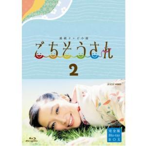 連続テレビ小説 ごちそうさん 完全版 ブルーレイBOX2 全4枚【NHK DVD公式】|nhkgoods