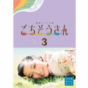 連続テレビ小説 ごちそうさん 完全版 ブルーレイBOX3 全5枚【NHK DVD公式】|nhkgoods