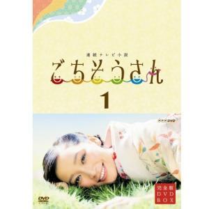 連続テレビ小説 ごちそうさん 完全版 DVD-BOXI 全4枚 【NHK DVD公式】|nhkgoods