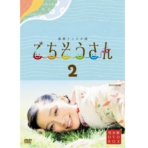 連続テレビ小説 ごちそうさん 完全版 DVD-BOX2 全4枚 DVD 【NHK DVD公式】|nhkgoods