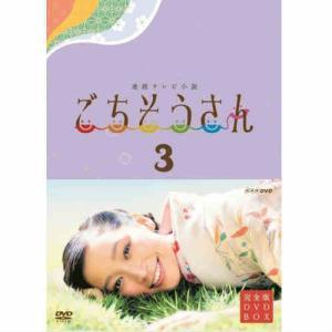 連続テレビ小説 ごちそうさん 完全版 DVD-BOX3 全5枚 DVD 【NHK DVD公式】|nhkgoods