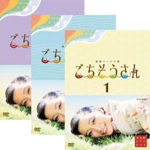 連続テレビ小説 ごちそうさん 完全版 DVD-BOX 全3巻セット【NHK DVD公式】|nhkgoods