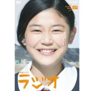 特集ドラマ ラジオ DVD 【NHK DVD公式】|nhkgoods