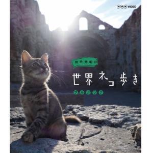 岩合光昭の世界ネコ歩き ブルガリア BD 【NHK DVD公式】|nhkgoods