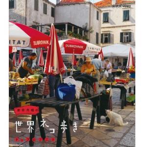岩合光昭の世界ネコ歩き ドゥブロブニク BD 【NHK DVD公式】|nhkgoods