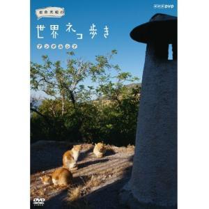 岩合光昭の世界ネコ歩き アンダルシア DVD 【NHK DVD公式】|nhkgoods