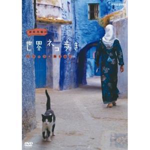 岩合光昭の世界ネコ歩き モロッコ・海と山と DVD 【NHK DVD公式】|nhkgoods