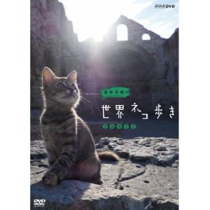 岩合光昭の世界ネコ歩き ブルガリア DVD