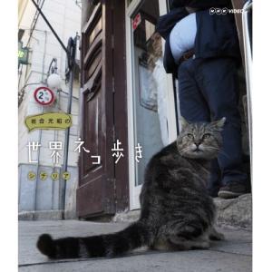 岩合光昭の世界ネコ歩き シチリア BD 【NHK DVD公式】|nhkgoods