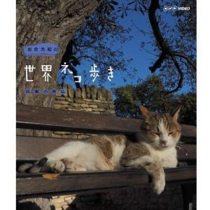 岩合光昭の世界ネコ歩き 田園の南仏 BD 【NHK DVD公式】|nhkgoods