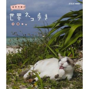 岩合光昭の世界ネコ歩き 沖縄 BD 【NHK DVD公式】 nhkgoods