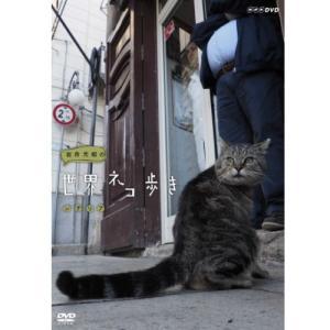 岩合光昭の世界ネコ歩き シチリア DVD 【NHK DVD公式】|nhkgoods