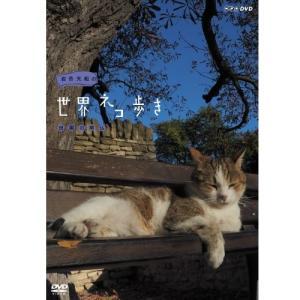 岩合光昭の世界ネコ歩き 田園の南仏 DVD 【NHK DVD公式】 nhkgoods