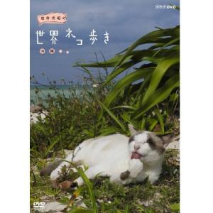 岩合光昭の世界ネコ歩き 沖縄 DVD