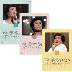 美空ひばり ビッグショー DVD 全3枚セット 【NHK DVD公式】|nhkgoods