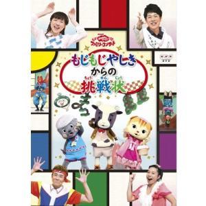 おかあさんといっしょファミリーコンサート「もじもじやしきからの挑戦状(ちょうせんじょう)」 DVD