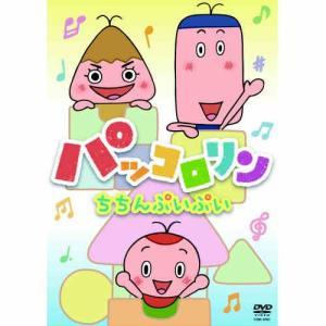 パッコロリン ちちんぷいぷい DVD