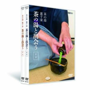 茶の湯 裏千家 茶の湯と出会う DVD 全2枚セット DVD