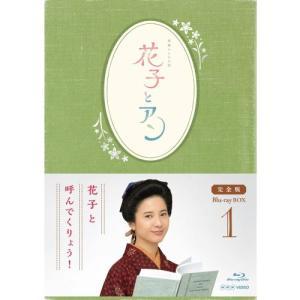 連続テレビ小説 花子とアン 完全版 ブルーレイBOX1 全4枚【NHK DVD公式】 nhkgoods
