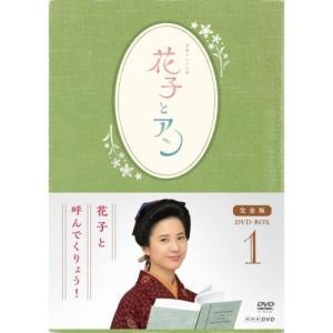 連続テレビ小説 花子とアン 完全版 DVD-BOX1 全4枚【NHK DVD公式】 nhkgoods