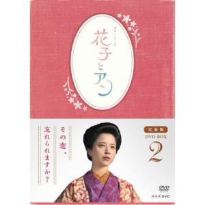 連続テレビ小説 花子とアン 完全版 DVD-BOX2 全4枚 DVD 【NHK DVD公式】 nhkgoods
