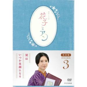 連続テレビ小説 花子とアン 完全版 DVD-BOX3 全5枚 DVD 【NHK DVD公式】 nhkgoods