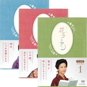 連続テレビ小説 花子とアン 完全版 DVD-BOX 全3巻セット【NHK DVD公式】|nhkgoods