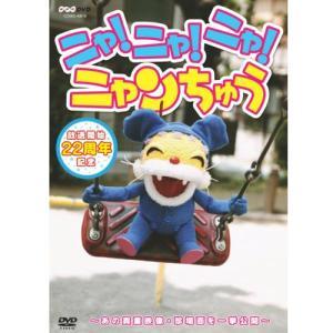 ニャ!ニャ!ニャ! ニャンちゅう DVD 【NHK DVD公式】|nhkgoods