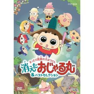 おじゃる丸 まったり真夏の大ぼうけん 消えたおじゃる丸&ベストセレクション DVD