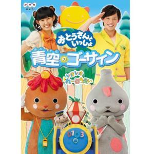 NHK BSプレミアムで好評放送中の話題の人気番組「おとうさんといっしょ」からはじめてのDVDが登...