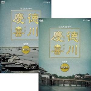 大河ドラマ 徳川慶喜 完全版 DVD全2巻セット