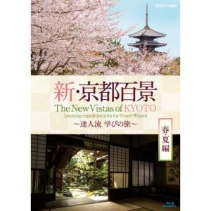 新・京都百景 〜達人流 学びの旅〜  春・夏編 ブルーレイ BD
