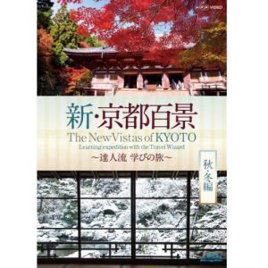 新・京都百景 〜達人流 学びの旅〜 秋・冬編  ブルーレイ BD
