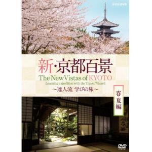 新・京都百景 〜達人流 学びの旅〜 春・夏編 DVD DVD 【NHK DVD公式】|nhkgoods