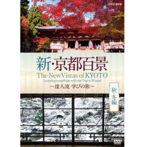 新・京都百景 〜達人流 学びの旅〜 秋・冬編〜 DVD DVD 【NHK DVD公式】|nhkgoods